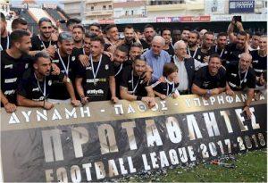 ΟΦΗ πρωταθλητής Β' Εθνικής 2017-18