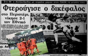 Ξεκίνημα ΠΑΟΚ 1984 και 2018