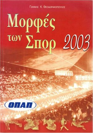 Μορφές των Σπορ 2003 exof