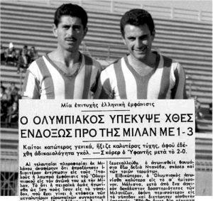 Ολυμπιακός - Μίλαν