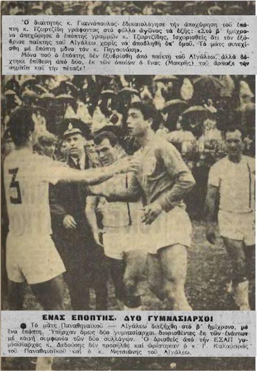Παναθηναϊκός - Αιγάλεω 1966