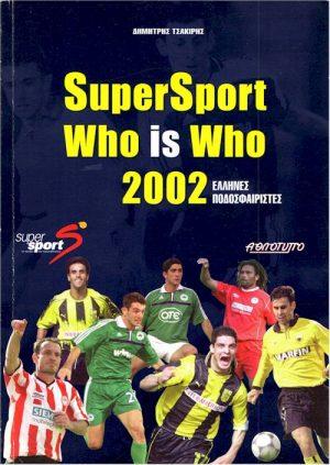 Who is Who 2002 εξώφυλλο