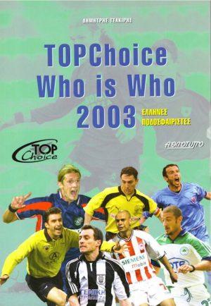 Who is Who 2003 εξώφυλλο