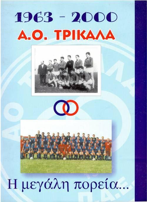 ΑΟ ΤΡΙΚΑΛΑ 2000 εξώφυλλο