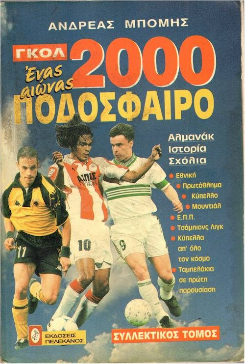 ΓΚΟΛ 2000 εξώφυλλο