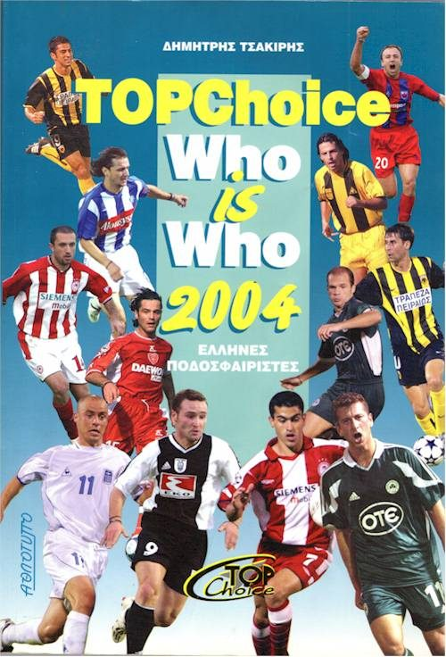 Who is Who 2004 Εξώφυλλο