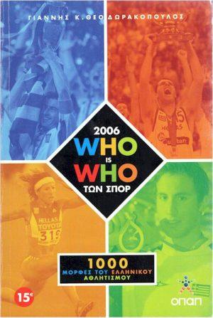 WHO IS WHO ΤΩΝ ΣΠΟΡ 2006 εξώφυλλο