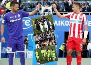 Κύπελλο Ελλάδας φάση 16