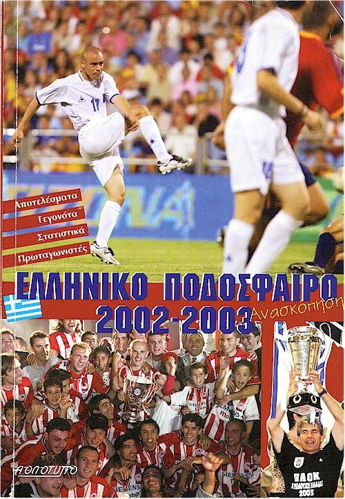 Ανασκόπηση 2002-03 εξώφυλλο