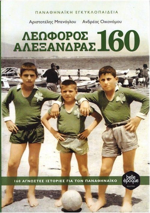 Λεωφόρος Αλεξάνδρας 160 εξώφυλλο