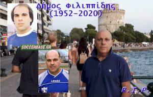 Δήμος Φιλιππίδης